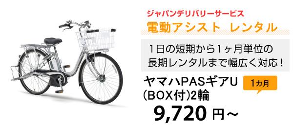 電動アシストバイク